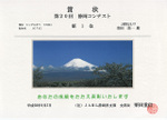 100908shizuoka