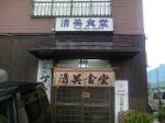 100911kiyomi