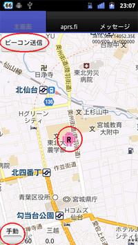 120217u2aprs_map