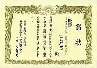120226ja1_award