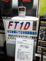 120527yaesu_ft1d_2
